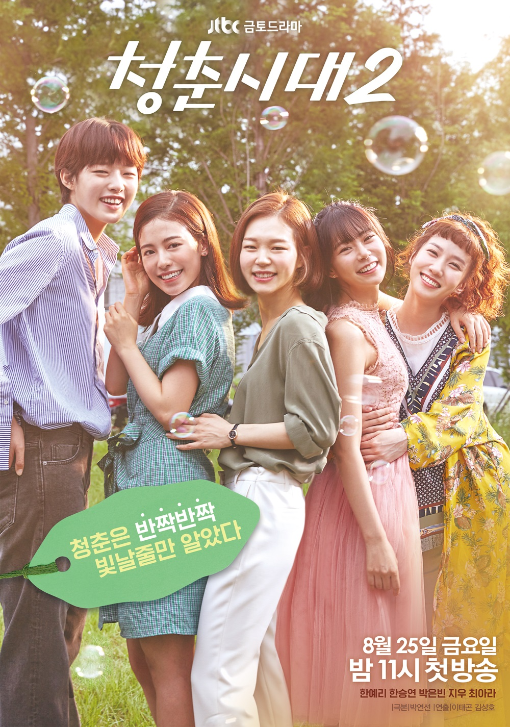 Sinopsis hope for dating ep 2