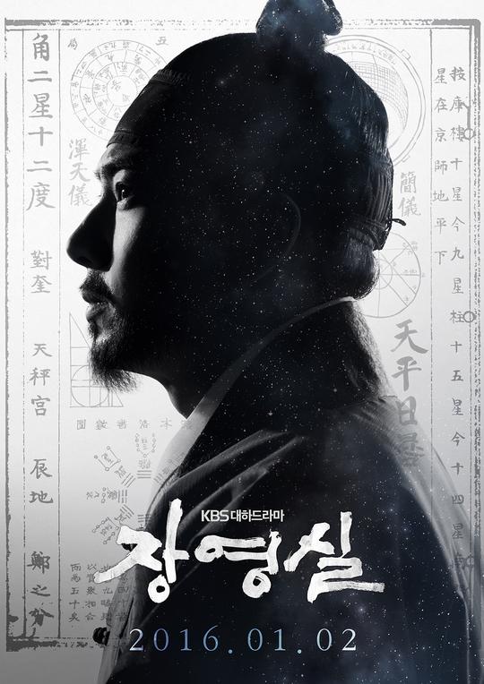 File:Jang Yeong-Sil-tp.jpg