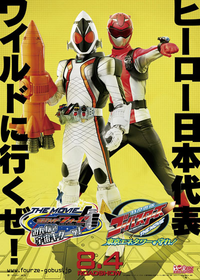 Kamen Rider Fourze the Movie- Everyone, Space Is Here!-p1.jpg