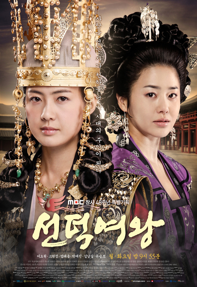 The Great Queen Seondeok Asianwiki