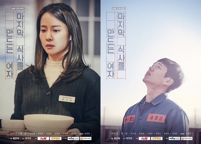 TvN Drama Stage- The Woman Who Makes the Last Meal-P1.jpg