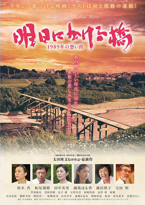Bridge over Troubled Water (Japanese Movie)-p01.jpg