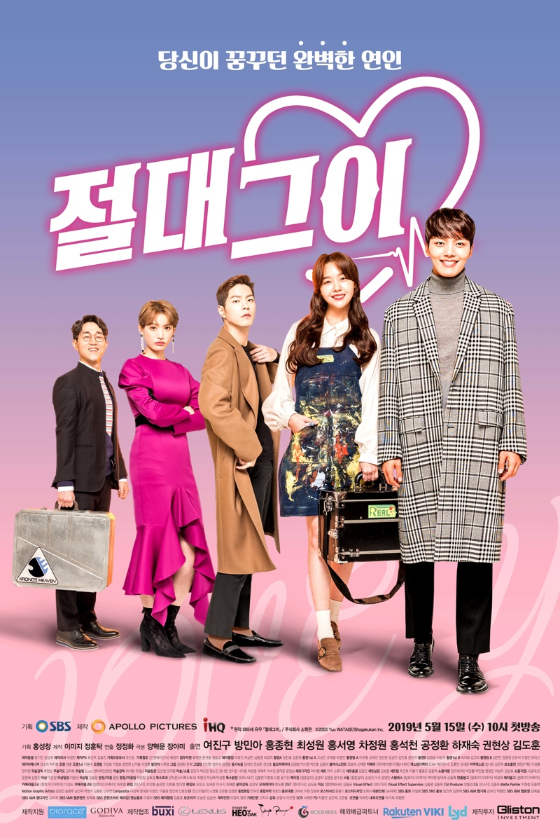 My Absolute Boyfriend - AsianWiki