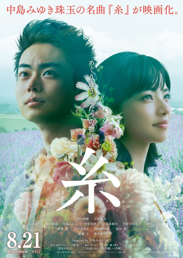 Tapestry-Japanese Movie-P1.jpg