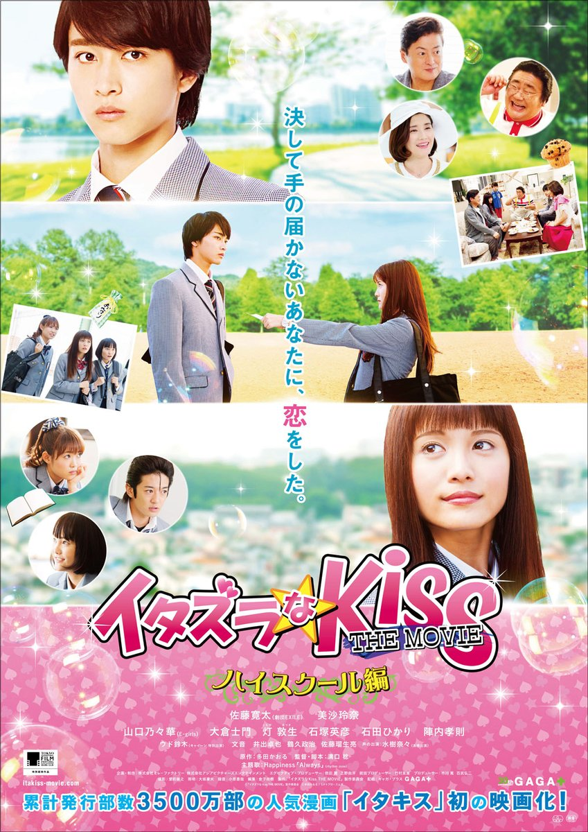 Mischievous Kiss The Movie- High School-p2.jpg