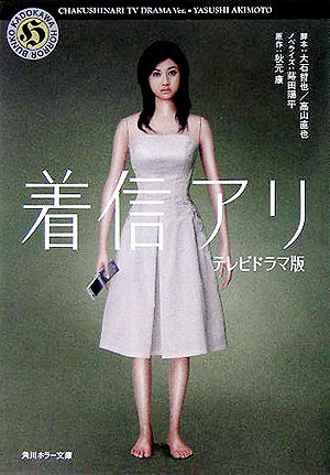 One Missed Call (2005-Japan-TV Asahi).jpg