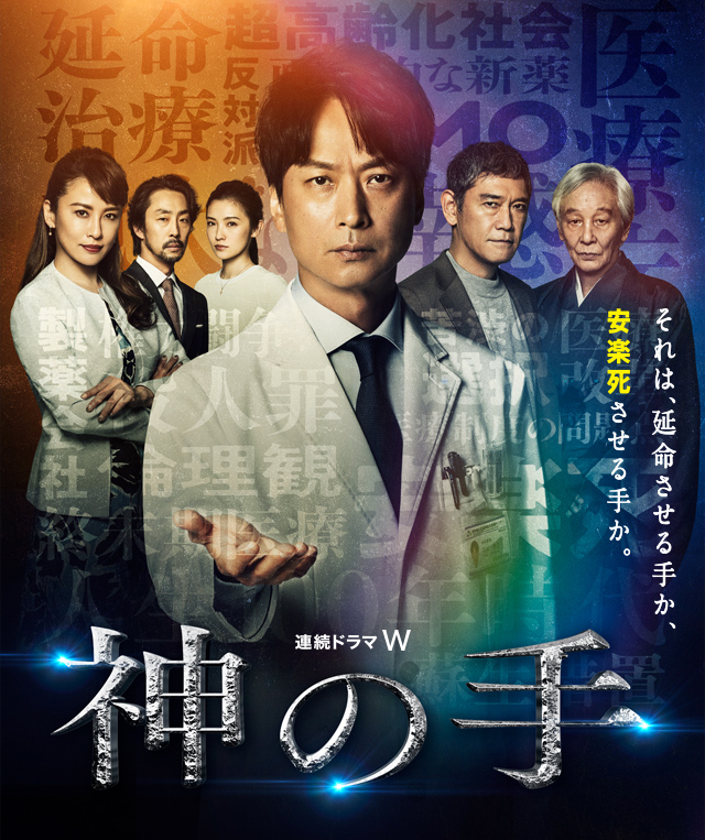 Hand of God (Japanese Drama)-P1.jpg
