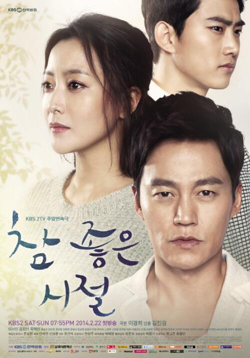 File:Wonderful Days (Korean Drama)-p1.jpg