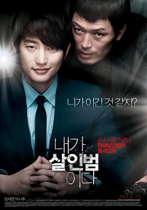 Confession of Murder Confession_of_Murder-p1