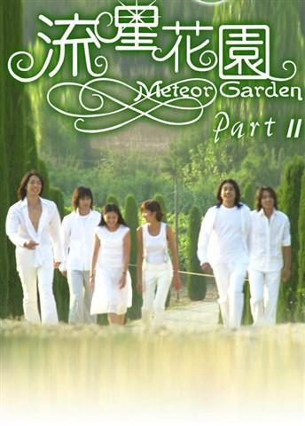 Meteor Garden 2 Asianwiki