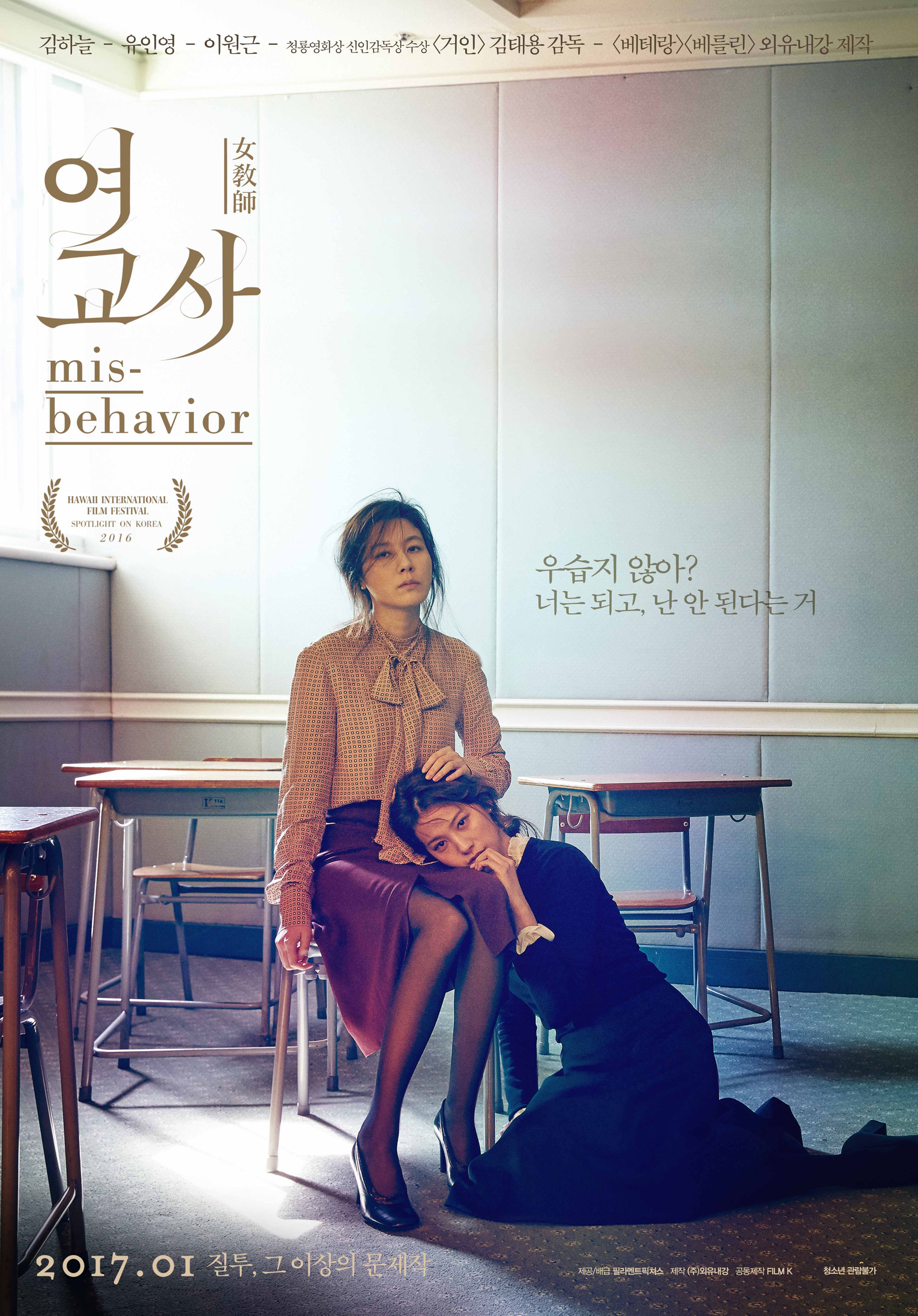 Misbehavior (Korean Movie)-p3.jpg