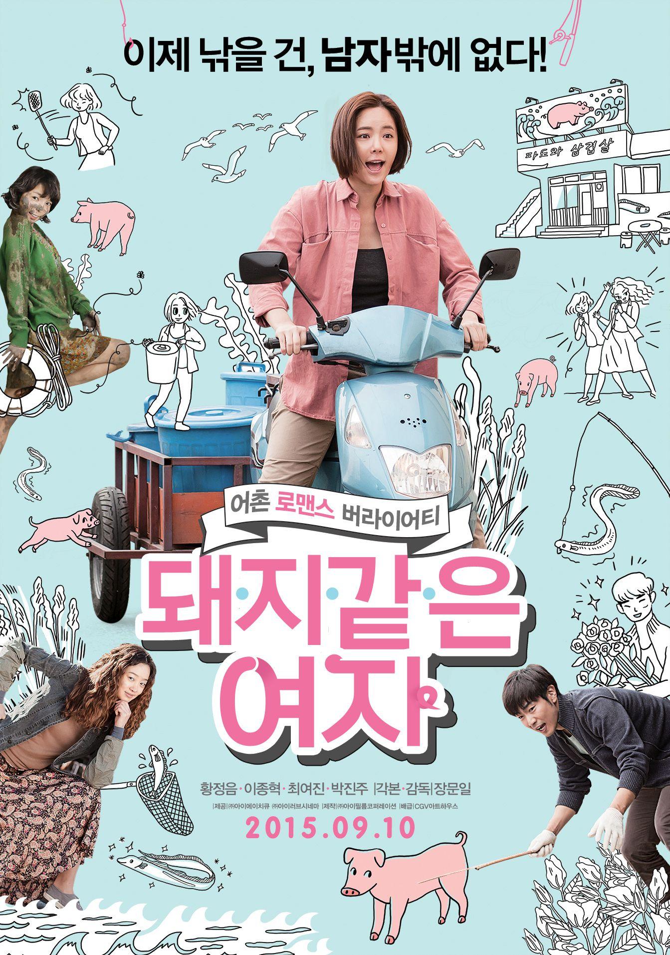 دانلود فیلم کره ای خواهر من خانم یه خوکه