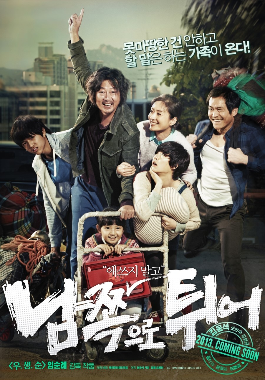South Bound - Korean Movie-p2.jpg