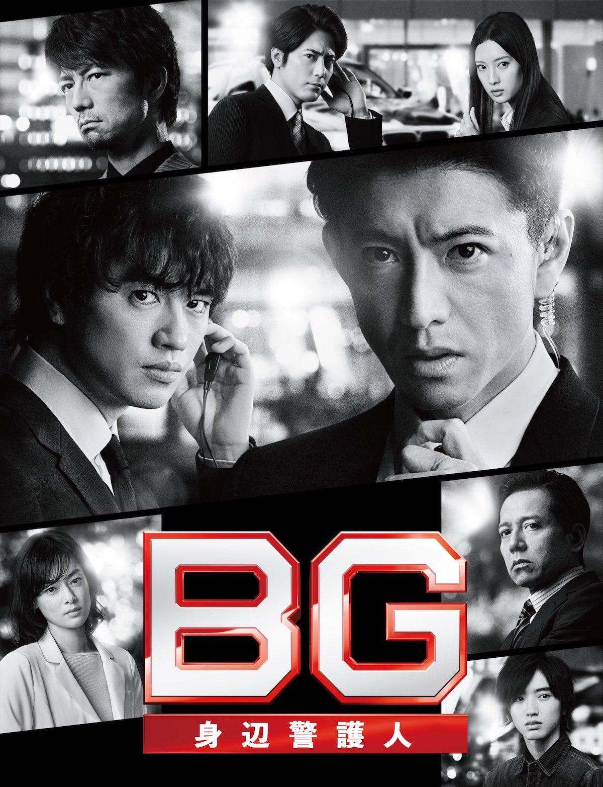 Bg Personal Bodyguard Season 2 Asianwiki