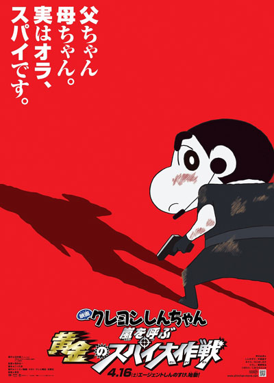 Crayon Shin-chan- The Storm Called- Operation Golden Spy-p1.jpg