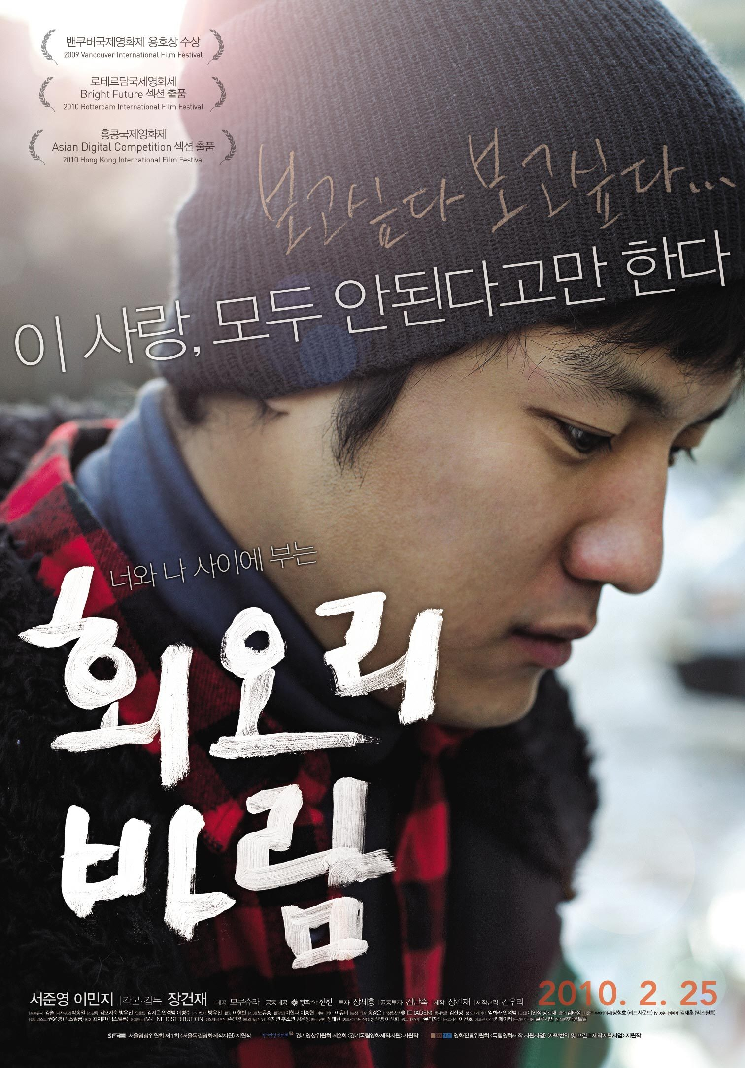 Eighteen (2010-South Korean Movie)-p1.jpg