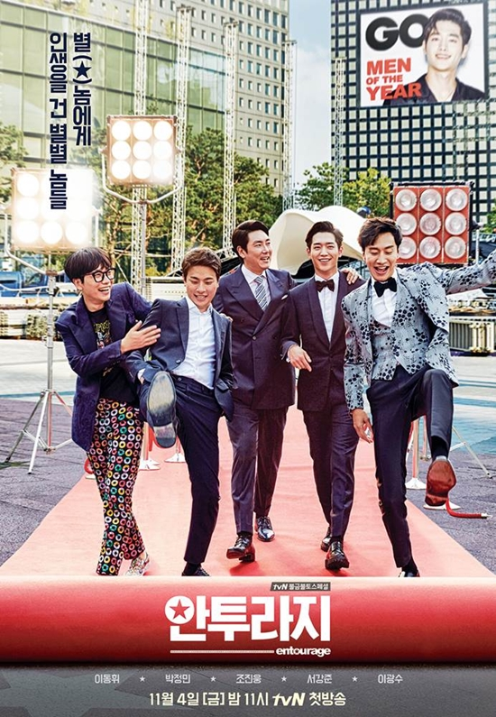 Entourage (Korean Drama)-p1.jpg