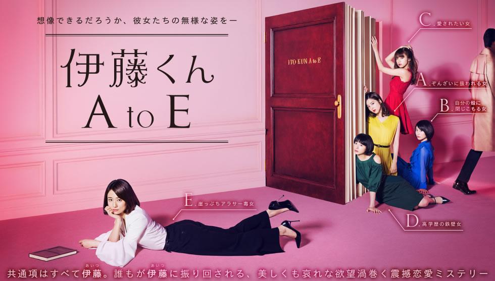 The Many Faces Of Ito Japanese Drama Asianwiki