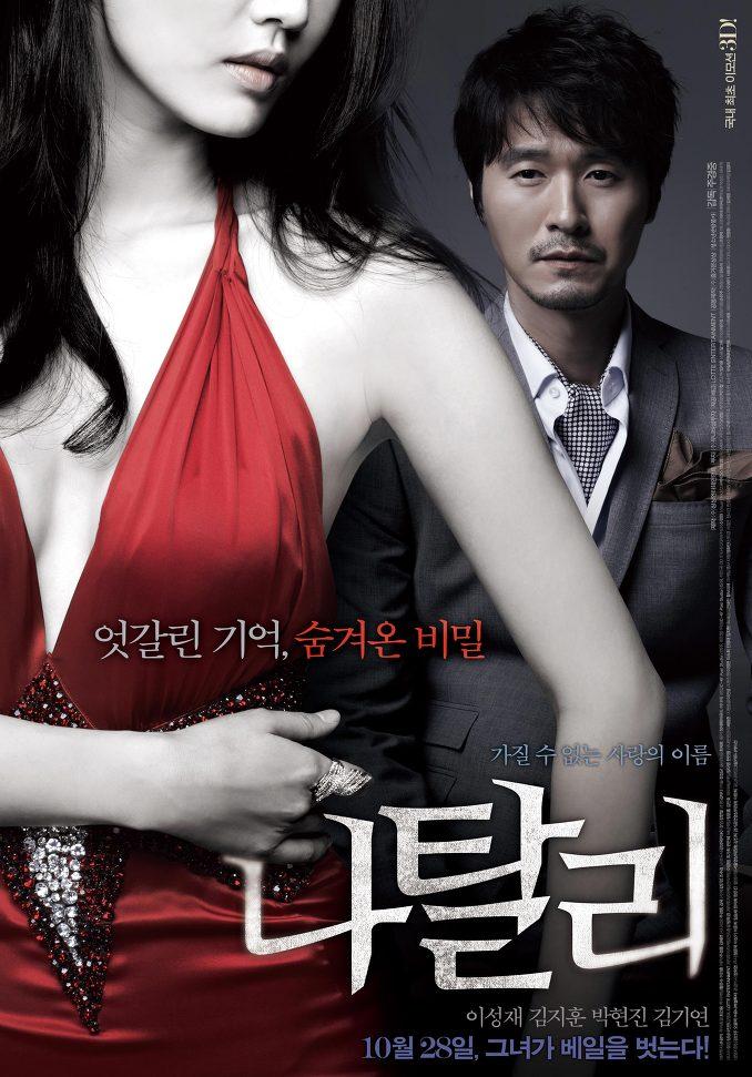 Korean full movie xxx
