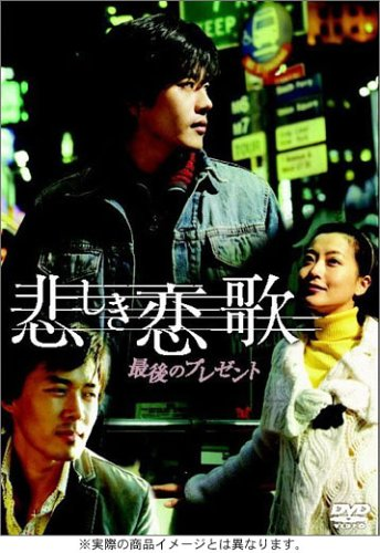 Sad Love Song-JapaneseDVD.jpg