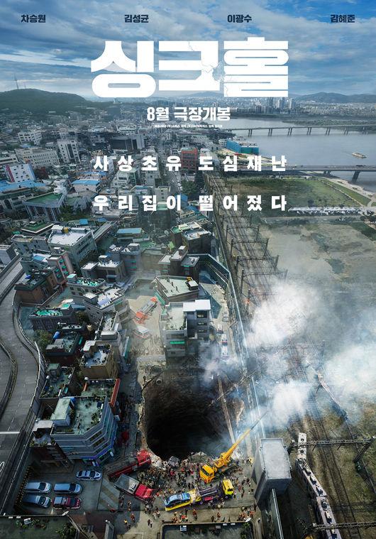 Film Korea Sinkhole