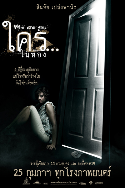 Who are You? (2010-Thai Movie)-01.jpg