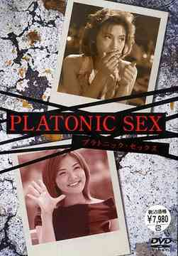 Platonic Sex Japanese Movie 11