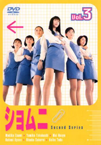 power office girls returns