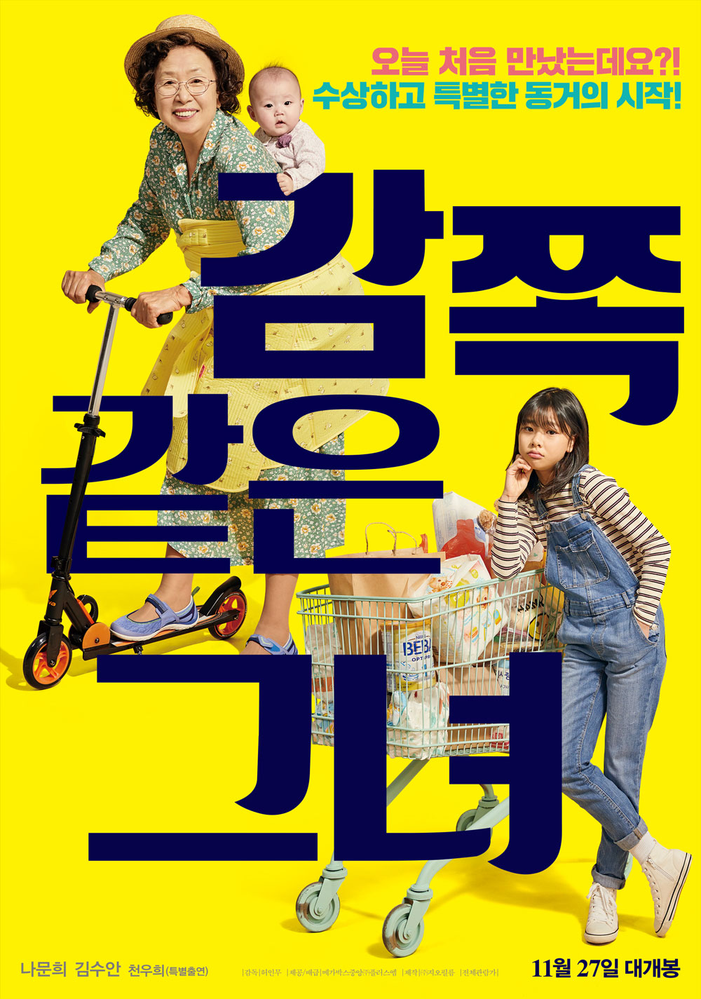A Little Princess Korean Movie Asianwiki