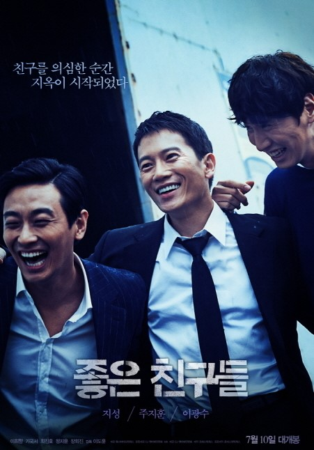 [Video] Added new teaser trailer and stills for the Korean movie Confession - 2015