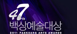 2011 (47th) PaekSang Arts Awards-p1.jpg