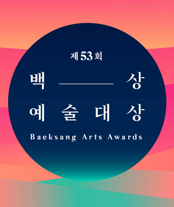 2017 (53rd) PaekSang Arts Awards-p1.jpg