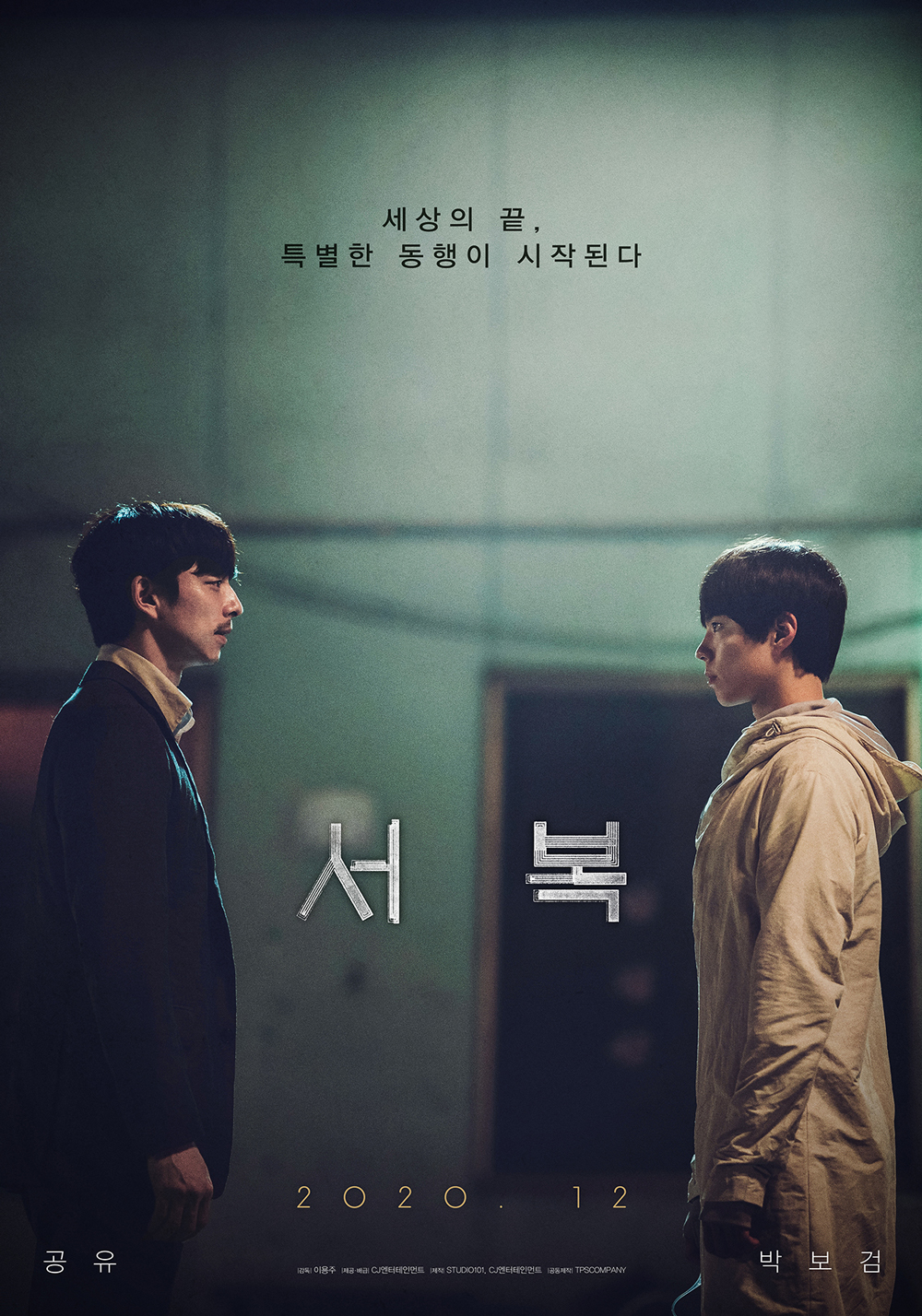 Seobok-Korean Movie-P1.jpg
