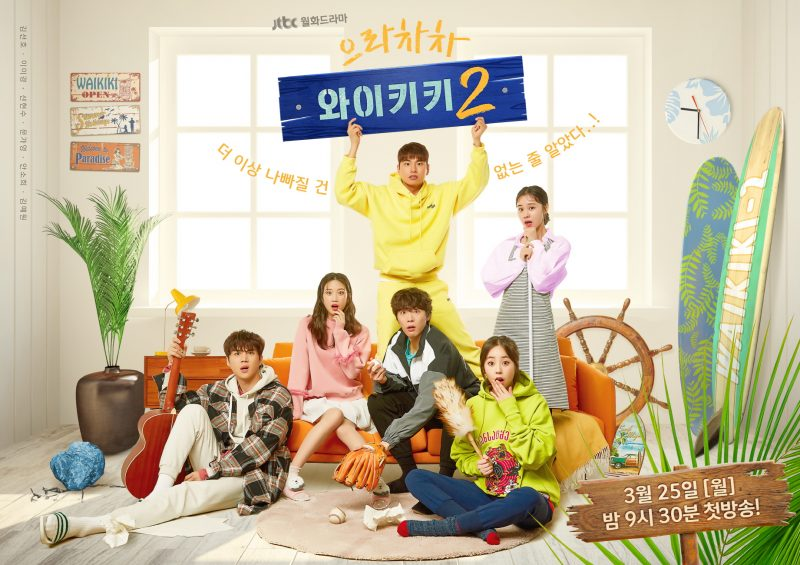 Welcome to Waikiki Season 2-mp1.jpg