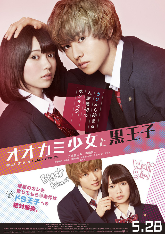 ookami shoujo to kuro ouji live action