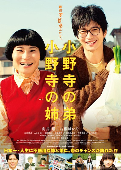 Oh Brother, Oh Sister! (Japanese Movie)-p1.jpg