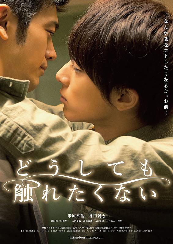 Emo love gay love movie
