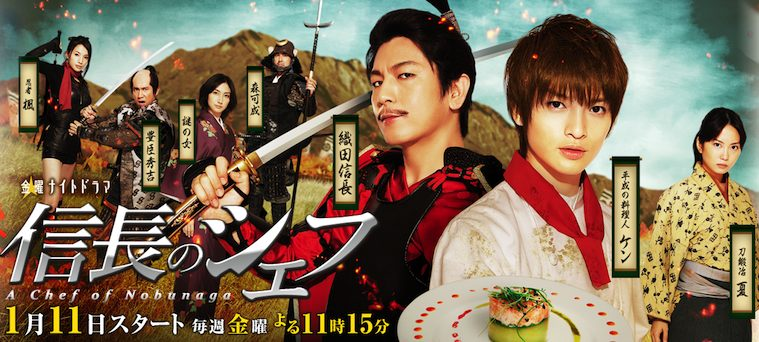 A Chef of Nobunaga - Nobunaga no Chef-p1.jpg