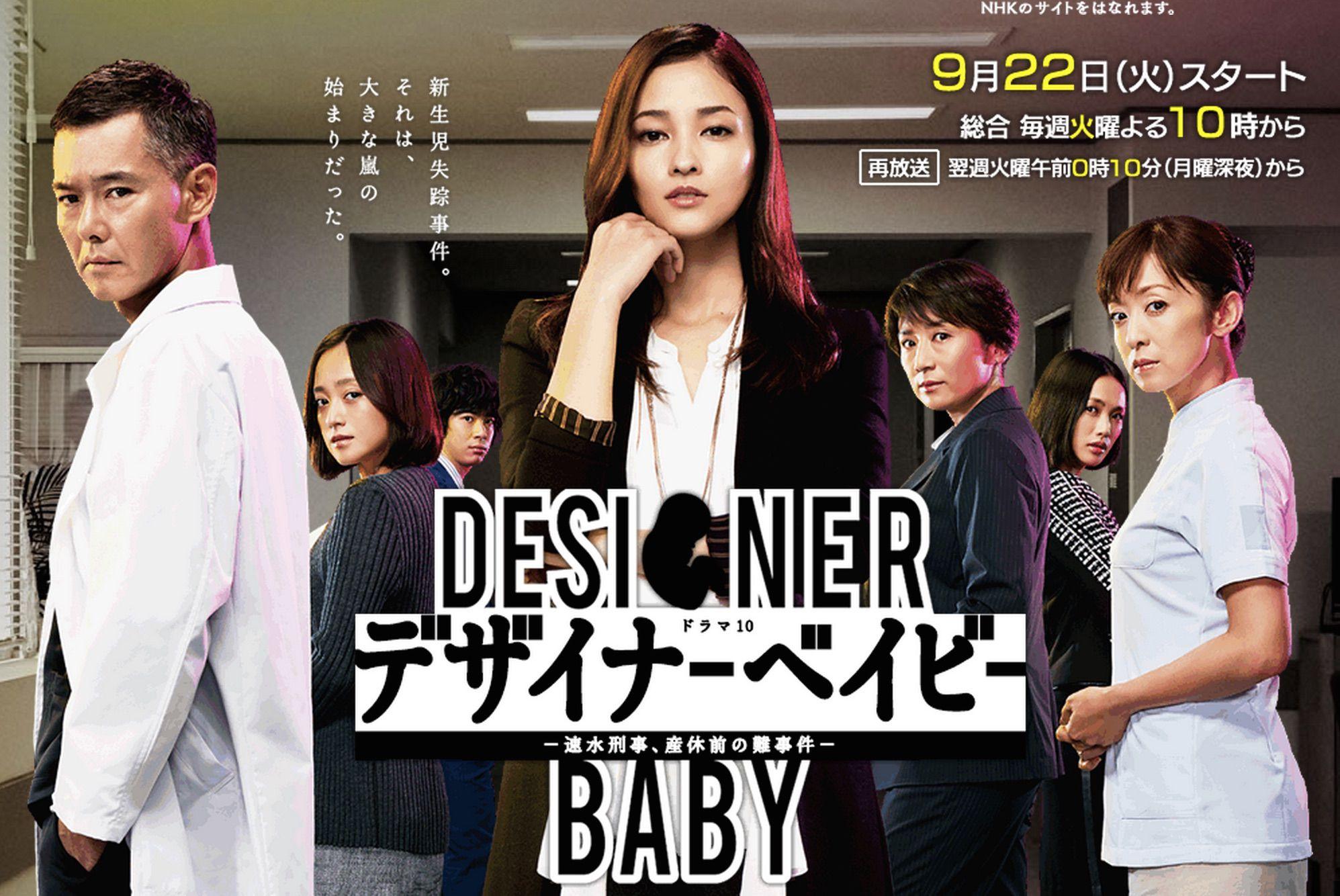 J Drama Great designer baby - asianwiki