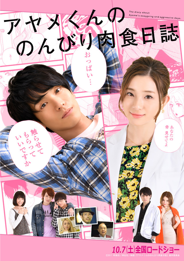 The Diary About Ayame's Easygoing and Aggressive Days (2017)