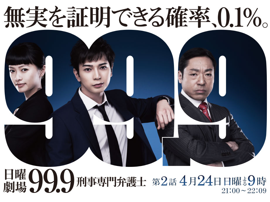 99 9 Criminal Lawyer 01 Vostfr