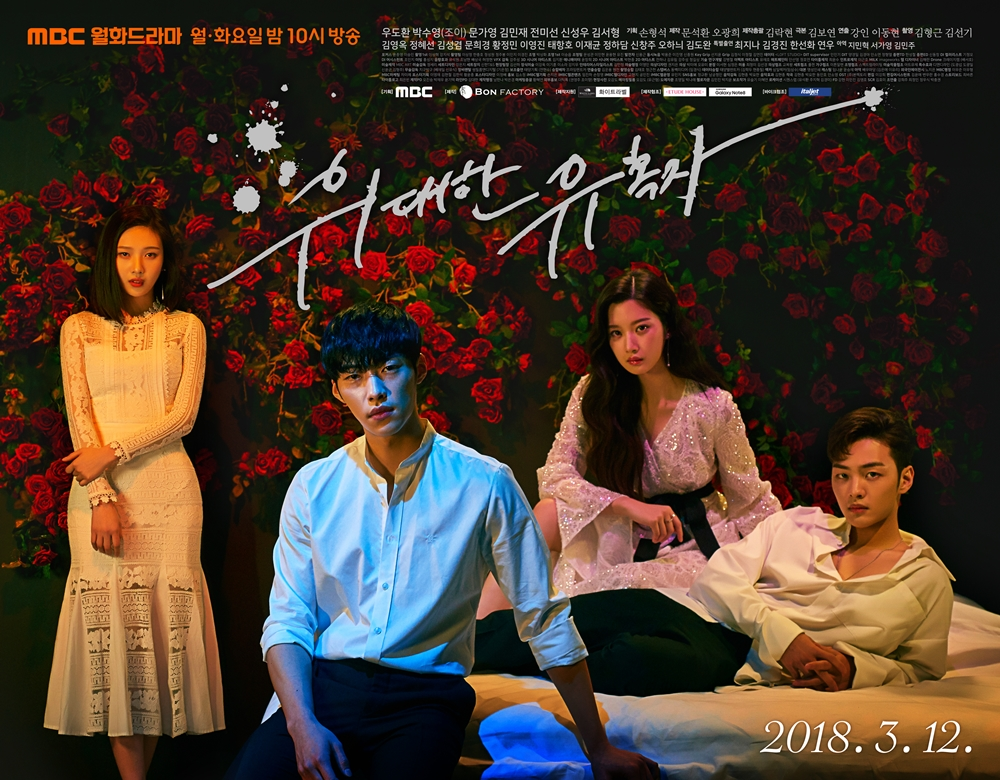 Tempted (Korean Drama) - AsianWiki