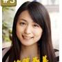 Mahoro Eki Mae Bangaichi-Yukie Kawamura.jpg