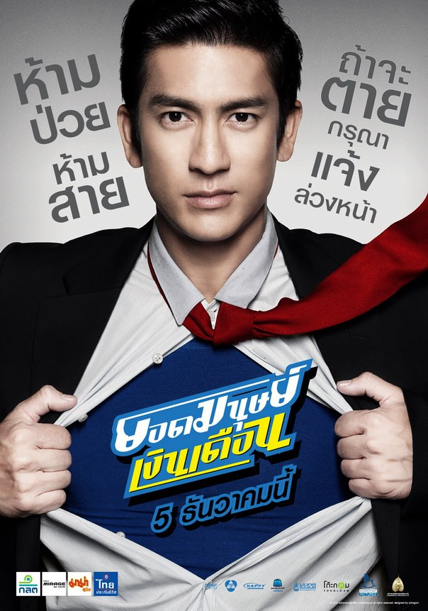 Super Salaryman (2012) BluRay 720p + Subtitle Indonesia