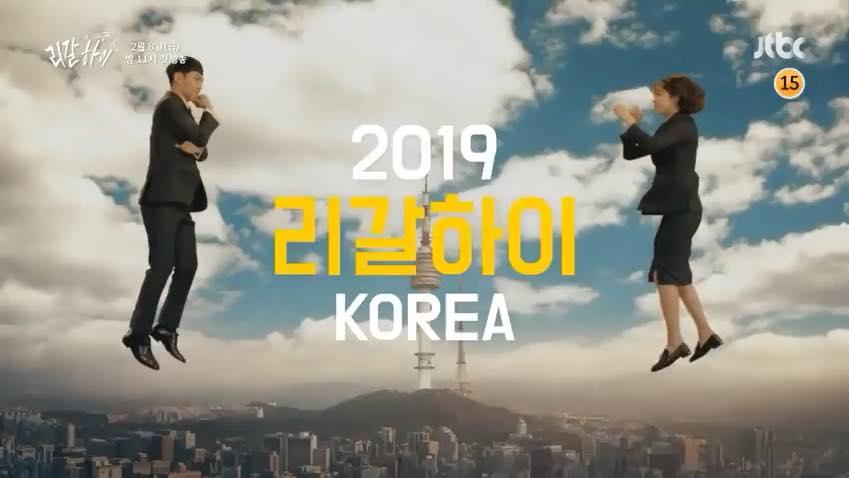 Legal High (Korean Drama) - AsianWiki