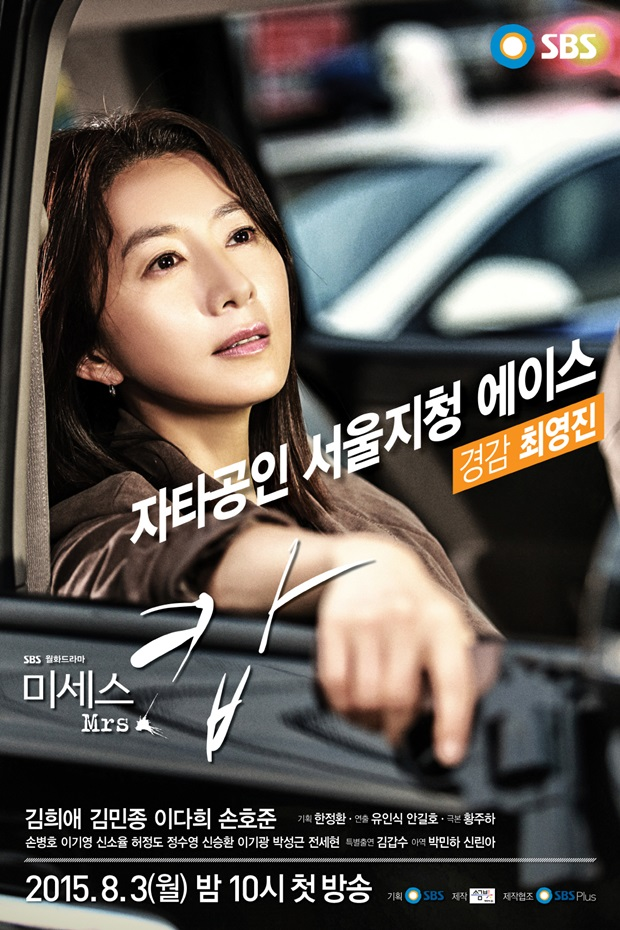 Mrs Cop Korean Drama Asianwiki Drama Korea Club