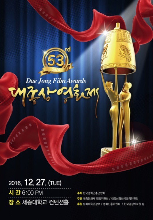 2016 (53rd) Daejong Film Awards-p1.jpg