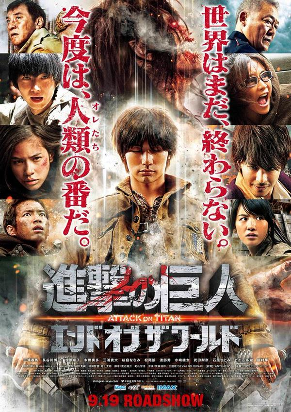 Attack on Titan- End of the World-p1.jpg