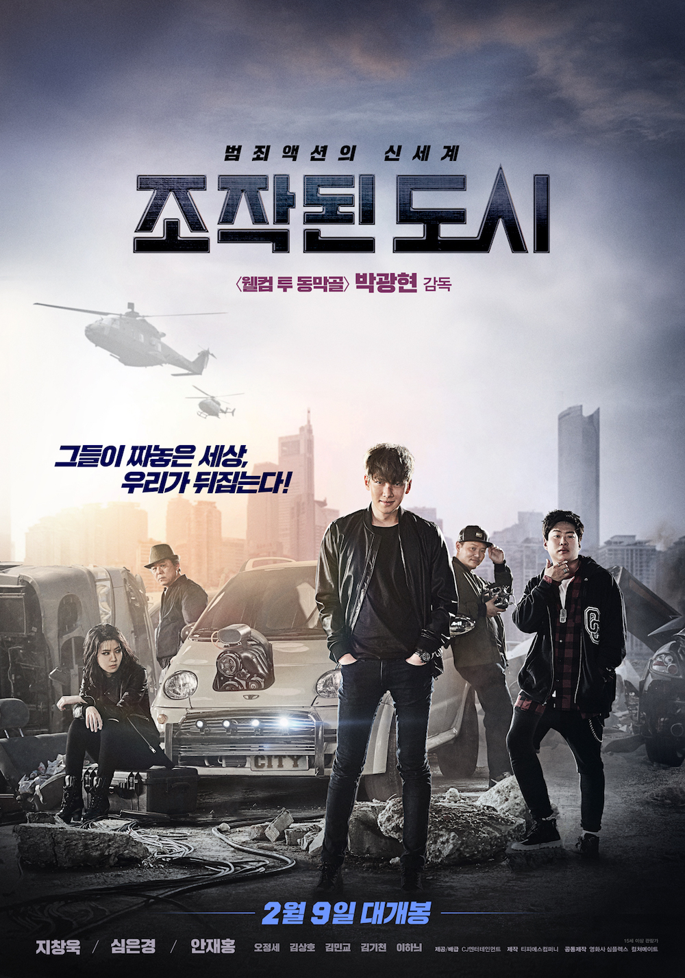 Download Movie Fabricated City Subtitle Indonesia