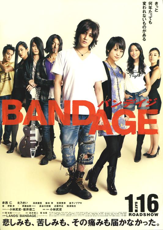 Bandage - AsianWiki